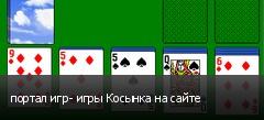 портал игр- игры Косынка на сайте