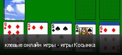 клевые онлайн игры - игры Косынка