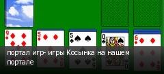 портал игр- игры Косынка на нашем портале