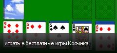 играть в бесплатные игры Косынка