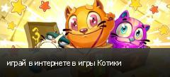играй в интернете в игры Котики