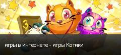 игры в интернете - игры Котики