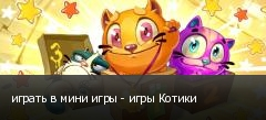 играть в мини игры - игры Котики