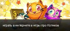 играть в интернете в игры про Котиков