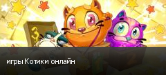 игры Котики онлайн