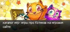 каталог игр- игры про Котиков на игровом сайте