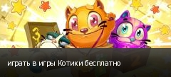 играть в игры Котики бесплатно