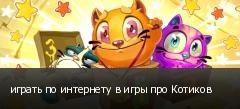 играть по интернету в игры про Котиков
