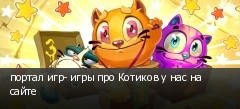 портал игр- игры про Котиков у нас на сайте