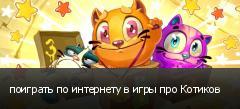 поиграть по интернету в игры про Котиков