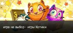 игра на выбор - игры Котики