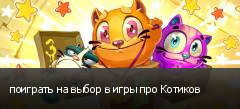 поиграть на выбор в игры про Котиков