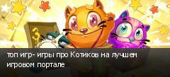 топ игр- игры про Котиков на лучшем игровом портале
