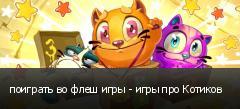 поиграть во флеш игры - игры про Котиков