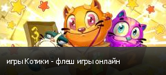 игры Котики - флеш игры онлайн