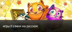 игры Котики на русском