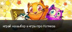 играй на выбор в игры про Котиков