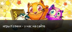 игры Котики - у нас на сайте