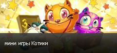 мини игры Котики