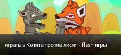 играть в Котята против лисят - flash игры