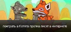 поиграть в Котята против лисят в интернете
