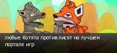 любые Котята против лисят на лучшем портале игр