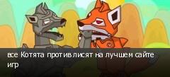 все Котята против лисят на лучшем сайте игр