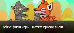 online флеш игры - Котята против лисят