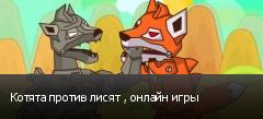 Котята против лисят , онлайн игры