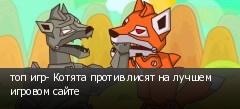топ игр- Котята против лисят на лучшем игровом сайте