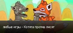 любые игры - Котята против лисят