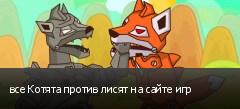 все Котята против лисят на сайте игр