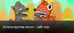 Котята против лисят - сайт игр