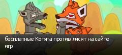 бесплатные Котята против лисят на сайте игр