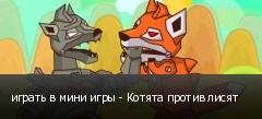 играть в мини игры - Котята против лисят