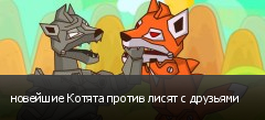 новейшие Котята против лисят с друзьями