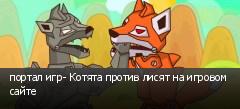 портал игр- Котята против лисят на игровом сайте