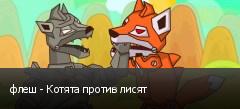 флеш - Котята против лисят