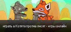 играть в Котята против лисят - игры онлайн