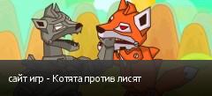 сайт игр - Котята против лисят