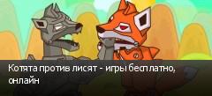 Котята против лисят - игры бесплатно, онлайн