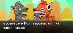 игровой сайт- Котята против лисят на нашем портале