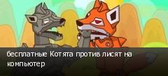 бесплатные Котята против лисят на компьютер