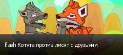 flash Котята против лисят с друзьями