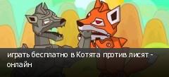 играть бесплатно в Котята против лисят - онлайн