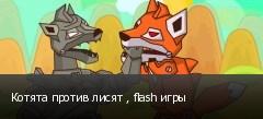 Котята против лисят , flash игры
