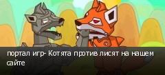 портал игр- Котята против лисят на нашем сайте