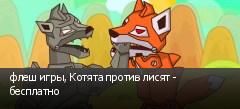 флеш игры, Котята против лисят - бесплатно