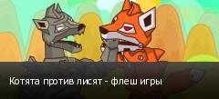 Котята против лисят - флеш игры