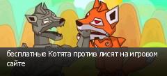 бесплатные Котята против лисят на игровом сайте